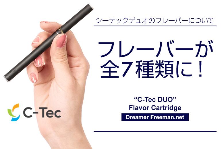 C-Tec DUO(シーテックデュオ)のフレーバーは全7種類に!