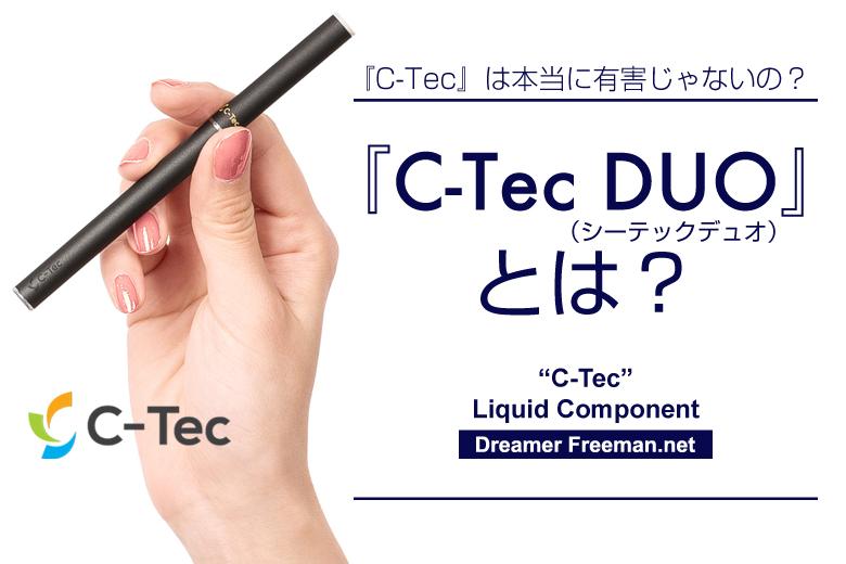ビタミンC配合の電子タバコ『C-Tec DUO(シーテックデュオ)』とは?