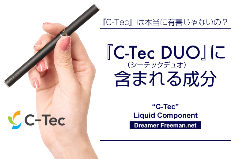 ビタミンC配合の電子タバコ『C-Tec DUO(シーテックデュオ)』に含まれる成分