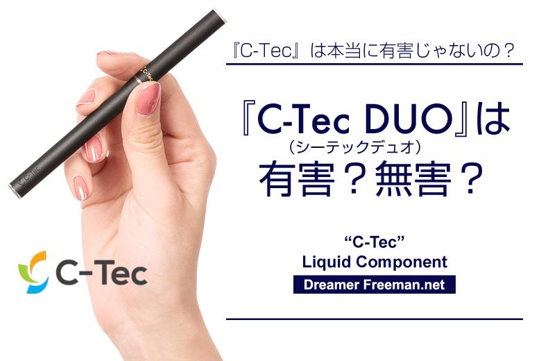 ビタミンC配合の電子タバコ『C-Tec DUO(シーテックデュオ)』は有害?無害?