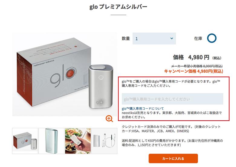 加熱式タバコ「glo(グロー)」をオンラインストアで購入する際の「購入専用コード」が不要になる