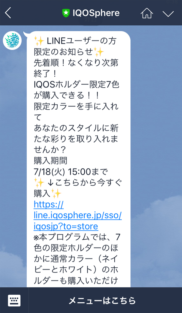 アイコス「LINE限定」限定ホルダー販売キャンペーン画像3