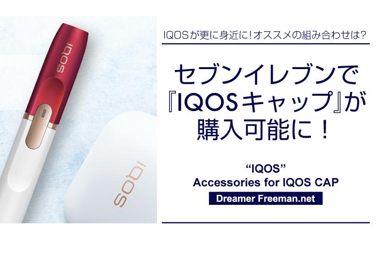 全国のセブンイレブンで「IQOSキャップ」が購入可能!