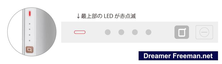 新型アイコスのポケットチャージャー「LEDライト最上部赤点滅」