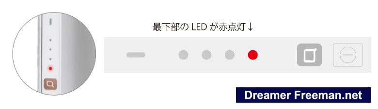 新型アイコスのポケットチャージャー「LEDライト最下部赤点灯」