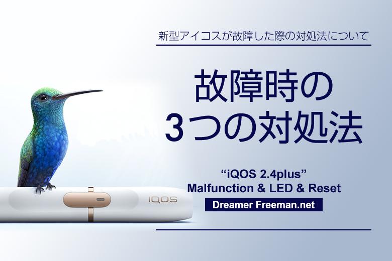 新型アイコス(iQOS2.4plus)が故障した際の3つの対処法