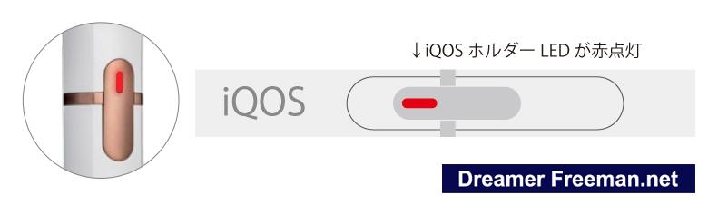新型アイコスのホルダー「LEDライト赤点灯」