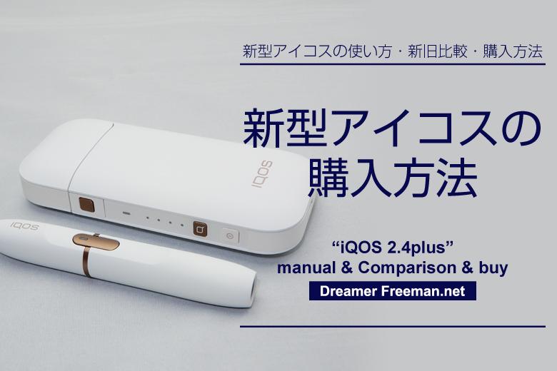 新型アイコス(iQOS2.4plus)の購入方法