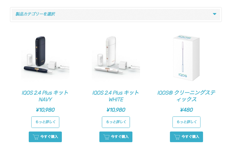 新型アイコスをオンラインショップで購入する方法イメージ1