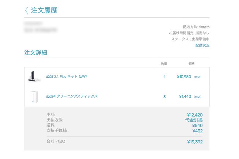 新型アイコスをオンラインショップで購入する方法イメージ2