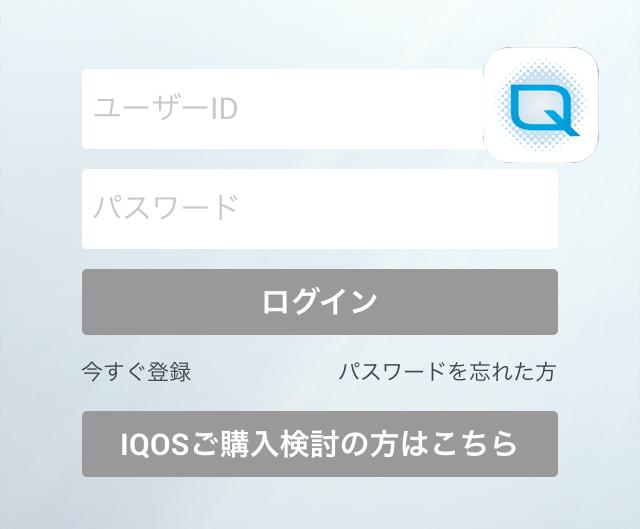 新型アイコスをオンラインショップで購入する方法イメージ3