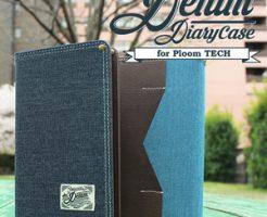 デニム素材の手帳型プルームテックケース