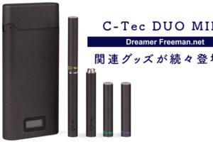 『C-Tec DUO MINI』が新登場!さらに関連グッズも続々発売!