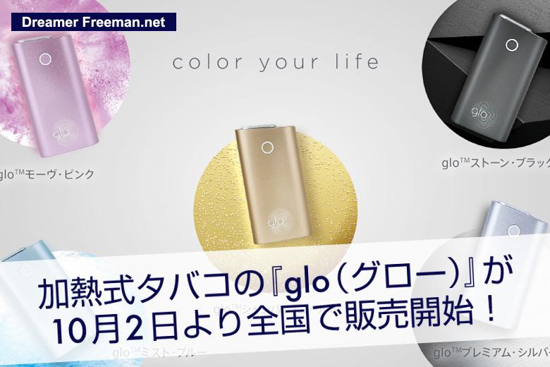 加熱式タバコ『glo(グロー)』が10月2日より全国で販売開始!