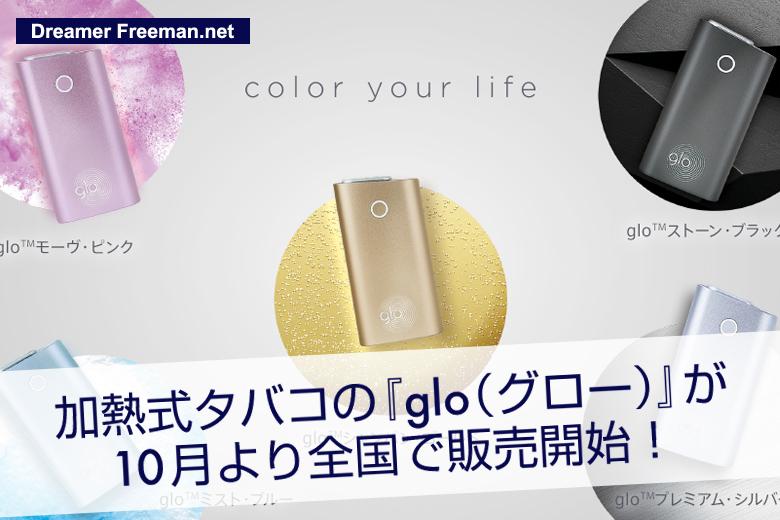 加熱式タバコの『glo(グロー)』が10月より全国で販売開始!