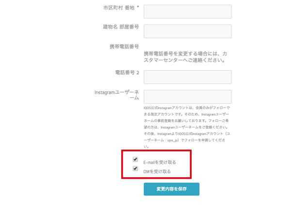 アイコス『お友達紹介キャンペーン』画像4