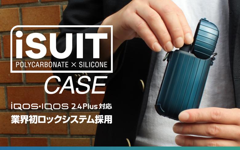 アイコスケース【iSUIT】