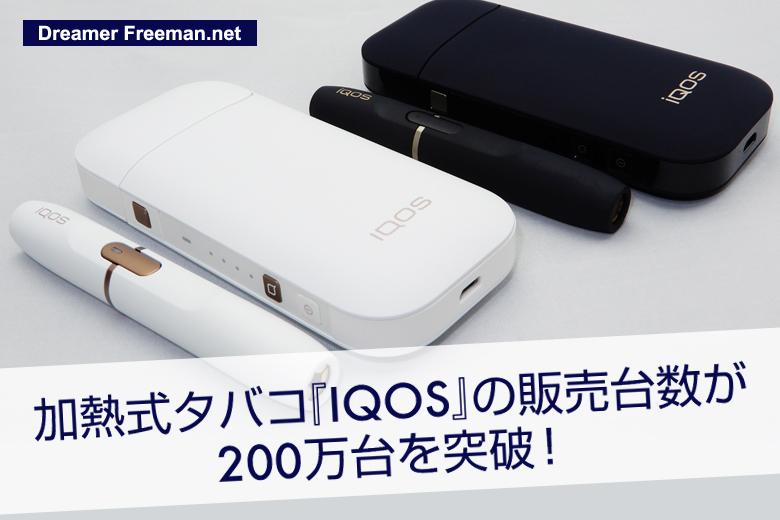 加熱式タバコIQOS(アイコス)の販売台数が200万台を突破!