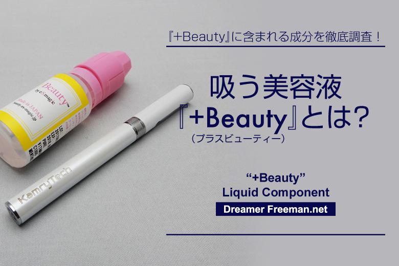 吸う美容液「+Beauty(プラスビューティー)」とは?