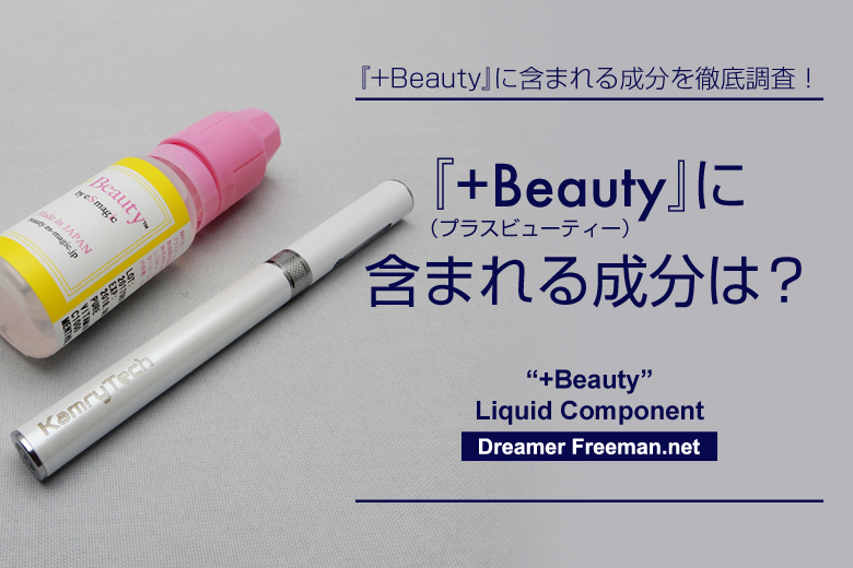 吸う美容液「+Beauty(プラスビューティー)」に含まれる成分は?