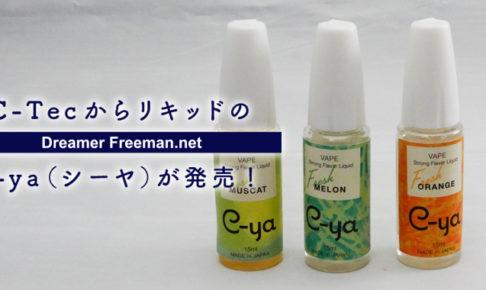 C-Tecから電子タバコ用リキッド『c-ya』が発売!味や価格は?