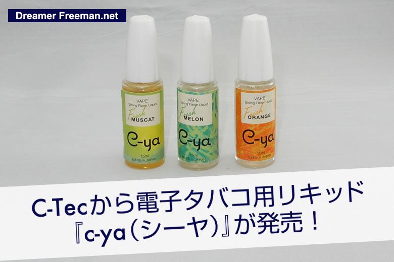 C-Tecから電子タバコ用リキッド『c-ya』が発売!