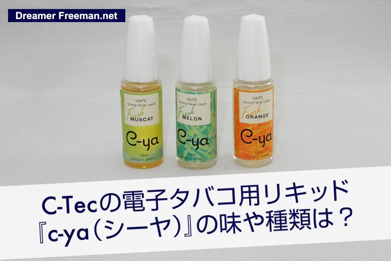電子タバコリキッドc-yaの味や種類は?