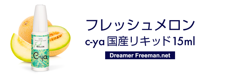 c-yaフレッシュメロンの価格