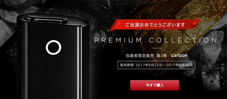 gloの限定色『カーボン』が当選!ヤフオクでは最高即決額6万円以上!