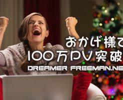 夢と自由と僕100万PV突破
