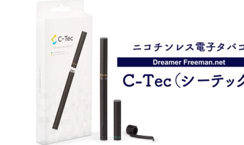 電子タバコ「C-Tec(シーテック)」