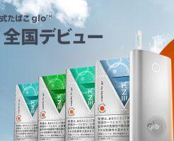 2017年10月2日「glo(グロー)」全国で販売開始!