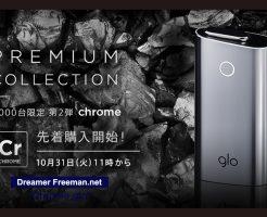 glo(グロー)限定カラー「Chrome(クロム)」