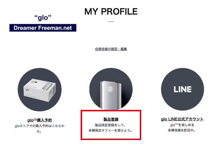 glo(グロー)のデバイス登録方法イメージ2