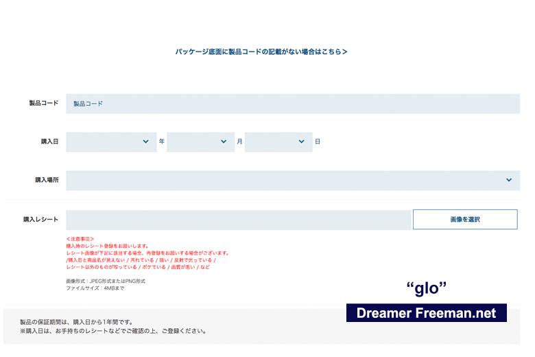 glo(グロー)のデバイス登録方法イメージ3