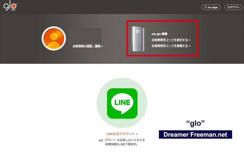 glo(グロー)のデバイス登録方法イメージ4