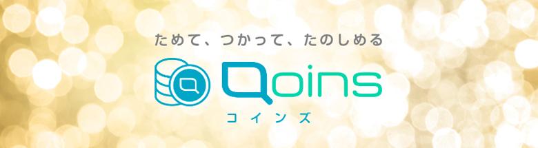 IQOSphere「コインズ」