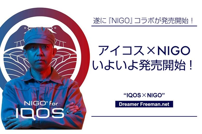 アイコス×NIGOコラボ画像1