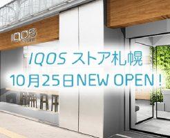 IQOSストア札幌イメージ1