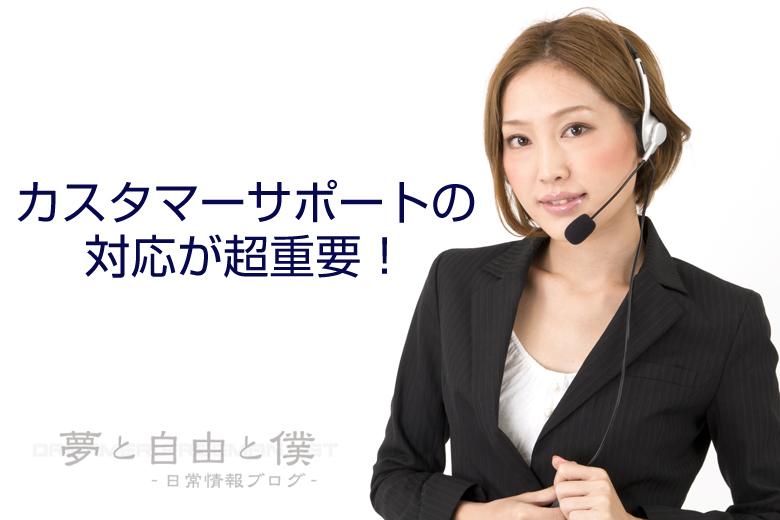 加熱式たばこ大手3社『カスタマーサポートの対応』格付けランキング!