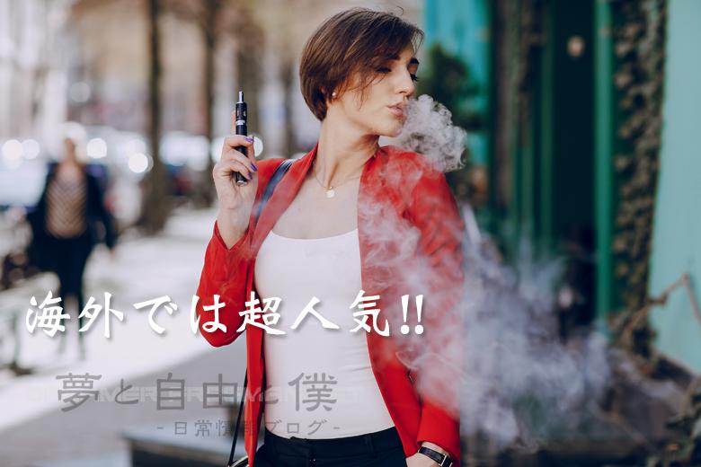 電子タバコVAPEは海外では超人気!