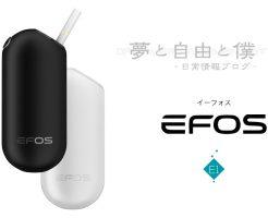 アイコス互換キット「EFOS(イーフォス)」イメージ3