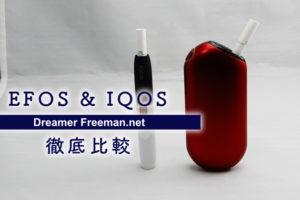 IQOS互換「EFOS(イーフォス)」と正規品アイコスを徹底比較!