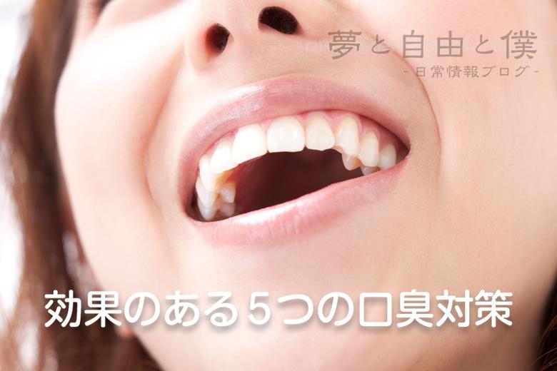 効果のある5つの口臭対策
