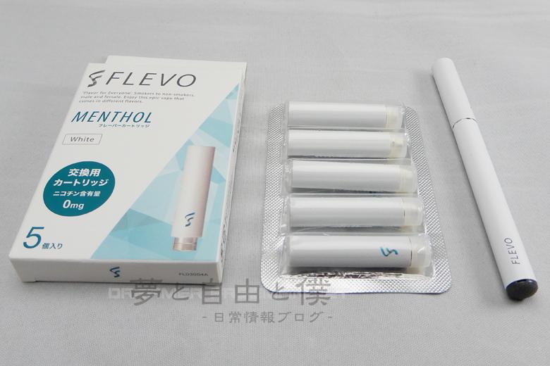 電子タバコ「FLEVO(フレヴォ)」レビュー!画像11