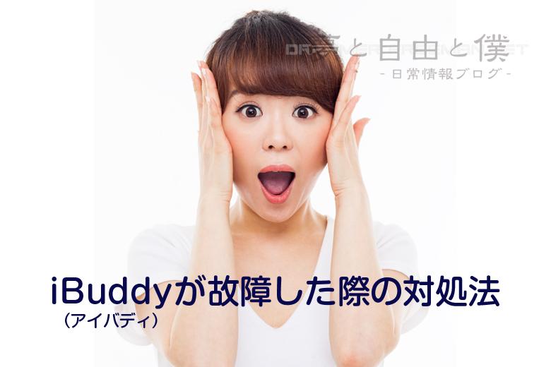 iBuddy(アイバディ)が故障した際の対処法