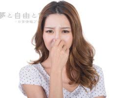 口臭の原因はニコチンにある