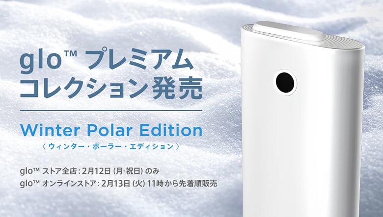 glo Winter Polar Editionの数量限定販売開始
