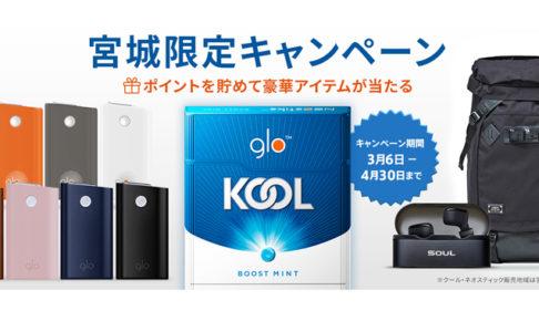 加熱式たばこgloから新たなネオスティックKOOLが発売!更にポイント制度も変わる!