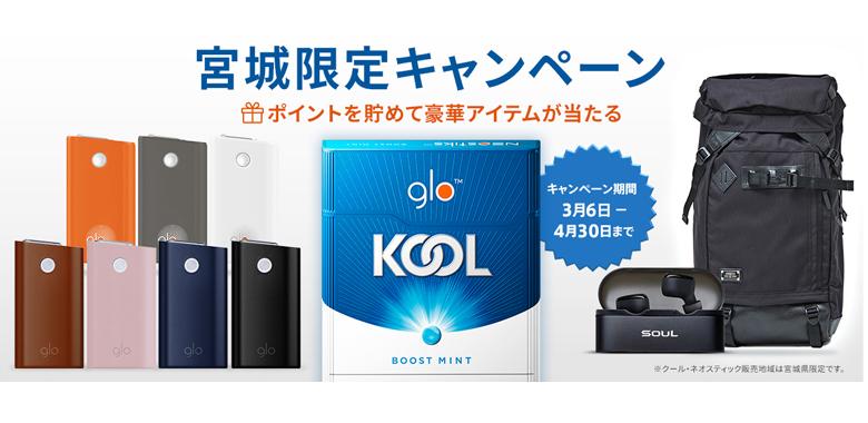 gloから新ネオスティック「KOOL」が登場!まずは宮城県で先行発売開始!